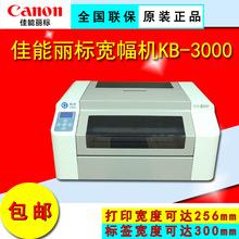 凯标彩色宽幅打印机铝膜挂牌电线杆管道设备电力铁塔打印机KB3000