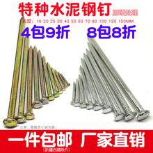 钉子钢钉水泥钉铁钉特种家用木工小墙钉长钉洋钉高强度长加长圆钉