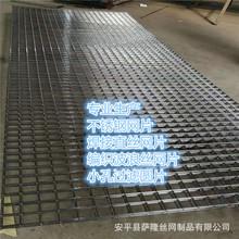 不锈钢网片 焊接工艺防护网片 小孔过滤网圆片方片 编织钢丝网片