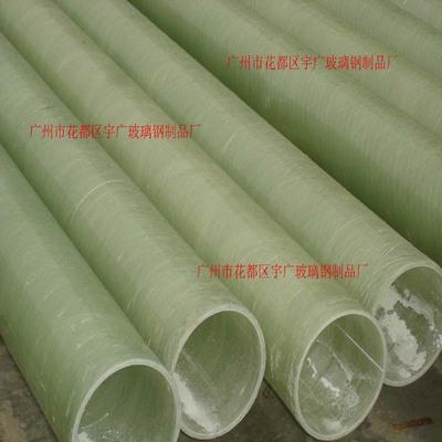 供应广州玻璃钢管 玻璃钢温泉水管道 玻璃钢缠绕复合管道 工艺管