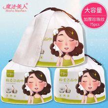 一次性棉柔巾抽取式加厚珍珠紋卷筒式擦臉巾美容專用潔面巾洗臉巾