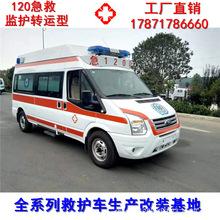 江铃底盘3300轴距2.0T专业生产医疗救护车、体检车价格