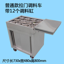 Spice car stainless steel kitchen hot pot restaurant small material restaurant restaurant self-service dip hand push commercial stainless steel