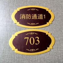 廠家直銷門牌號碼標牌公寓牌樓層牌消防通道牌賓館牌數字牌鋁牌