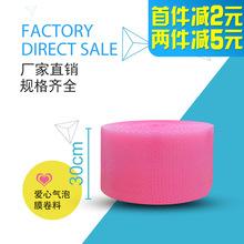 30cm寬愛心氣泡膜卷裝防震心形泡沫紙加厚快遞包裝泡泡膜廠家批發