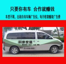 家用轿车车体广告位出租合作 私家车出租广告位 汽车广告位推广