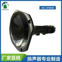 厂家直销SHP8000防水高音扬声器燕子屋引鸟器材钕磁钛膜喇叭