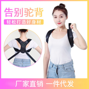 Factory wholesale hunchback correction belt for adult men and women to correct student anti-hunchback posture sitting posture correction clavicle fixation belt