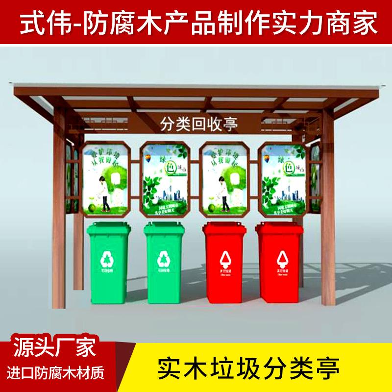 源头厂家定制户外垃圾分类亭城乡垃圾分类收集亭各种款式来图定制