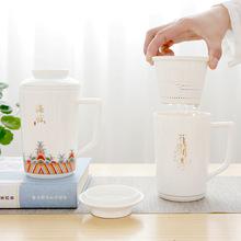 德化白瓷马克杯带盖过滤 陶瓷茶杯个?#28304;?#23481;?#20811;?#26479;办公室泡茶杯子