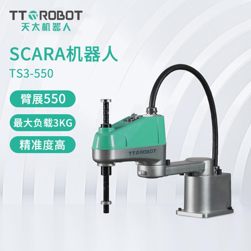 厂家供应 SCARA机器人 工业机器人机械手 搬运组装四轴机器人