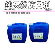 批发韩国MST公司牡丹皮提取液提取物天然防腐剂1KG起订