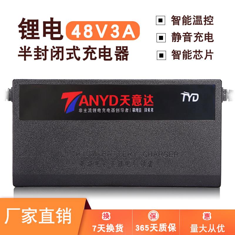 天意达智能电瓶车电动车滑板车平衡车锂电充电器48V3A54.6V58.8V
