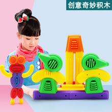 晨风儿童桌面益智创意塑料拼插拼图玩具 配对积木奇妙智力玩具