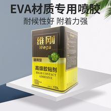 厂家供应EVA复合胶 珍珠泡沫喷胶 EPE胶水 环保EVA万能喷胶