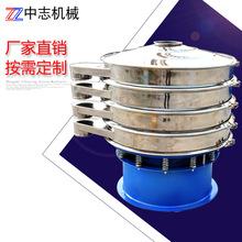 中志廠家  圓形震動篩粉機  無塵篩分設備 食品醬三次元振動篩