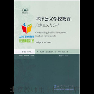 Controlling Public School Education: Localism and Equity Education Science Press Teacher's Book