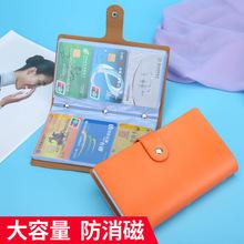 156卡位卡包卡套大容量女士男女通用卡包卡包名片收纳包卡包批发