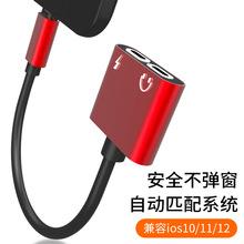 适用苹果8x耳机转接线 iphone7转接头 双扁lightning口充电四合一