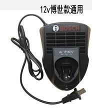 適用于博世手鉆10.8V鋰GSB120-LI電池電動工具充電手電鉆鉆12伏GS