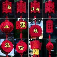 定做無紡布毛氈燈籠掛件節日裝飾禮品國慶中秋裝飾品商場