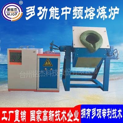 中频熔炼炉小型金属高温溶炉熔金银铜炉熔炼铁不锈钢高频熔炼炉