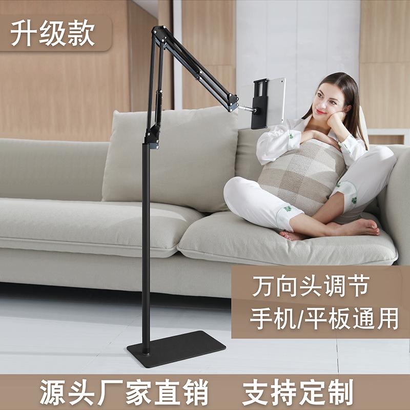 懒人手机支架平板电脑ipad支架落地架子抖音多功能通用直播架