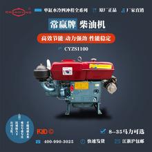 常赢品牌柴油机CYZS1100(15马力)单缸水冷柴油机手启动 节能型