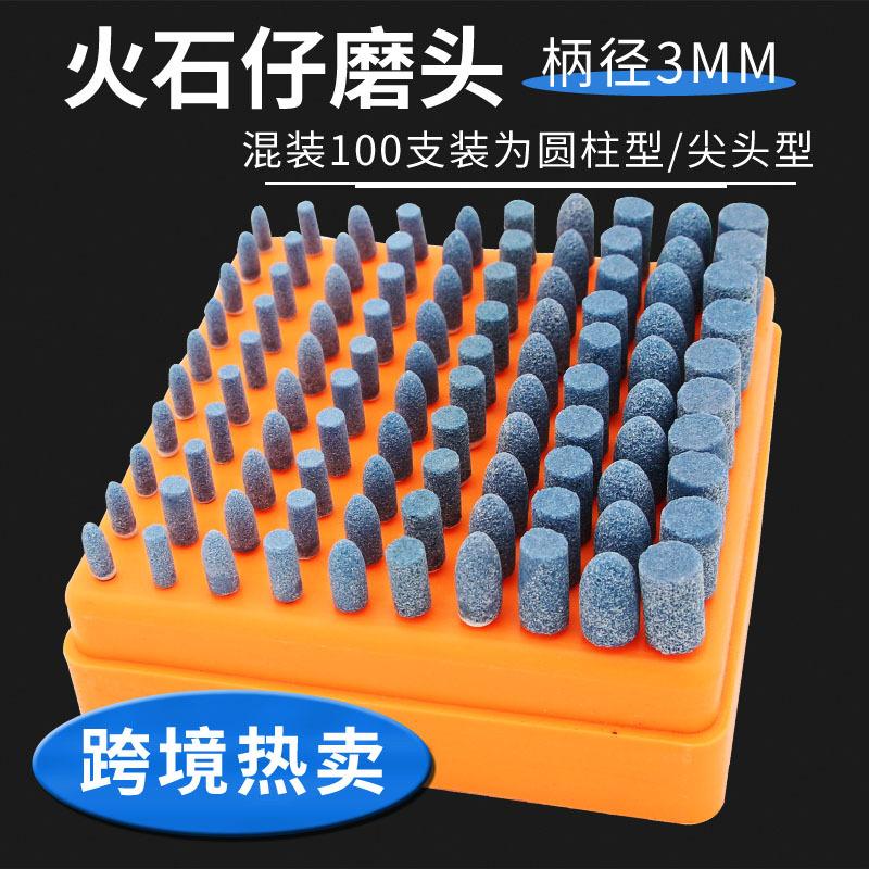 3mm杆蓝色打磨头陶瓷磨头火石仔套装砂轮磨头子弹形圆柱形锆刚玉