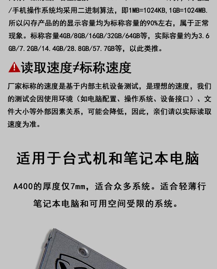 金士顿固态硬盘SSD120G240G480G可选笔记本电脑SSD硬盘(图7)