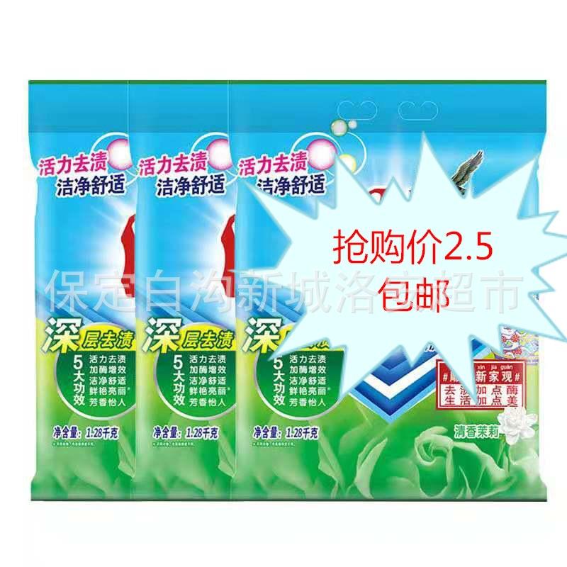 雕i牌洗衣粉超效加酶508克9袋起批香味持久家用实惠装