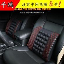 汽車紅酒按摩腰靠家車兩用保健震動電動靠背纖皮護腰墊靠背