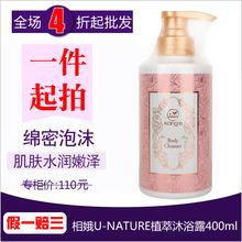 专柜正品韩国新生活化妆品相娥植萃沐浴露肌肤水嫩润泽