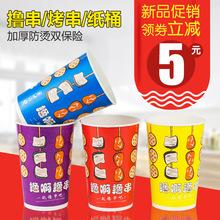 包郵打包500加厚冷鍋串串紙桶燒烤關東煮紙杯子一次性爆米花紙盒