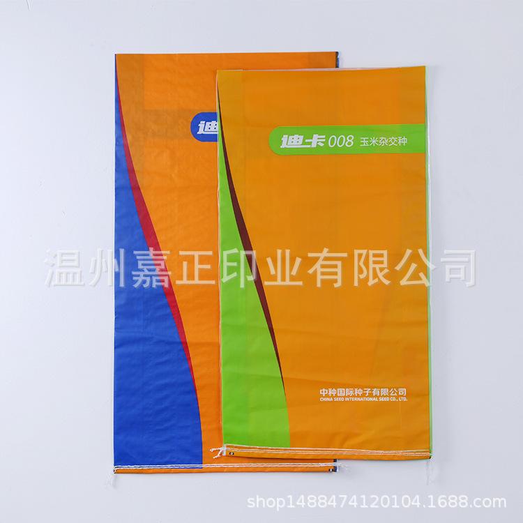 批发pp塑料玉米种子编织袋 通用真空粮食包装袋 塑料大米袋定做