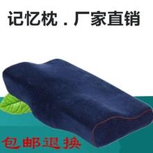 厂家批发直销记忆棉枕头慢回弹记忆枕天鹅绒全方位护颈枕保健枕芯