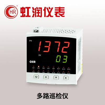 虹润智能数显巡检仪 8路温度压力多回路测量显示控制仪表OHR-E710