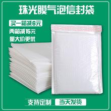白色珠光膜氣泡袋快遞打包袋氣泡信封袋服裝包裝袋泡沫袋生產廠家