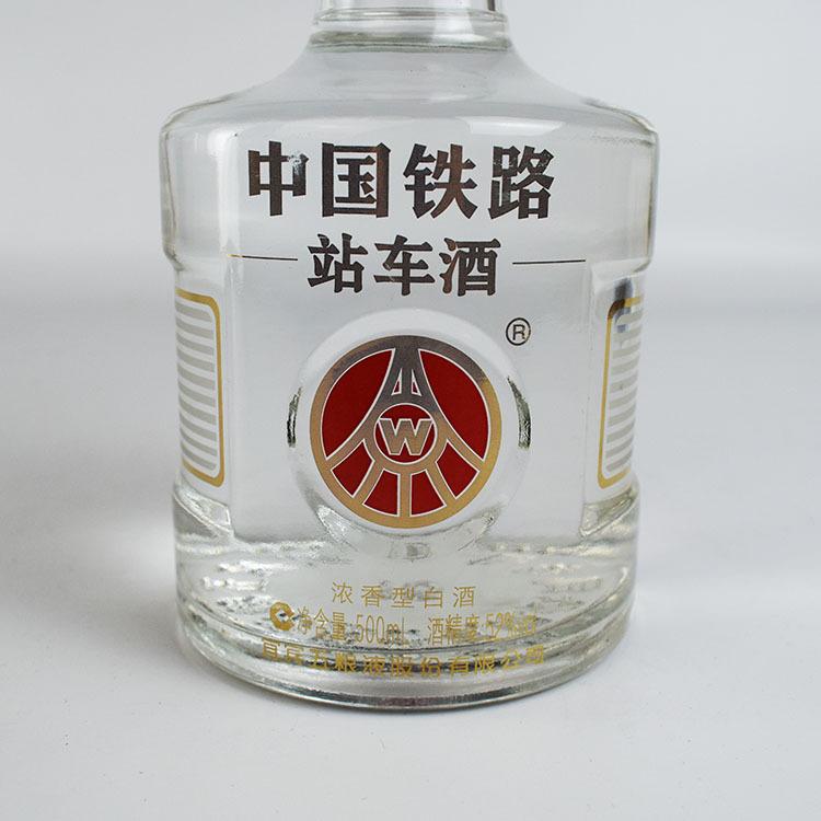 批发 伍粮液系列中国铁路52度浓香型白酒 价格美丽 量大从优