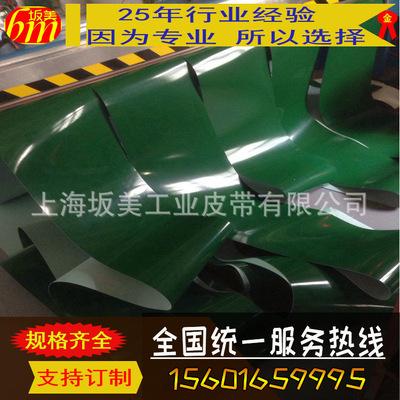 2.0绿色平面输送带