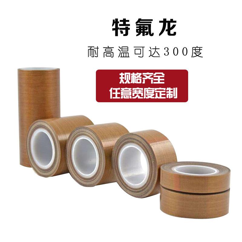 封口机胶带特氟龙耐高温绝缘胶布防粘耐磨隔热铁氟龙胶布胶带
