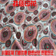 实力厂家毛绒布挂毯数码印针织装饰布热转印超柔长绒地毯印花加工