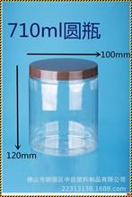 厂家直销PET食品级塑料瓶710ML圆瓶/饼干瓶/糖果瓶