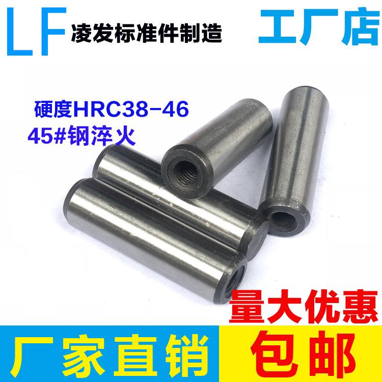 GB120內螺紋圓柱銷M4M5M6M8定位銷45#鋼淬火攻牙銷拔銷模具銷