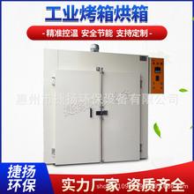 工业烤箱  工业大烘箱 热风循环烘箱 高温 干燥箱 烘道 可定制
