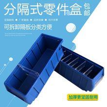 分隔式塑料零件盒螺丝盒工具收纳盒物料盒汽车零件箱分格零件盒子