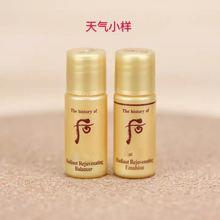 韩国后whoo正品天气丹5ml水乳化妆品套装小样批发微供产品护肤品