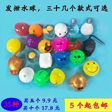 网红发泄球 包邮多款减压发泄水球番茄西红柿儿童捏捏球玩具。
