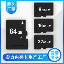 厂家批发高速 8G 16G手机内存卡32GSD卡 摄像头64G  TF卡  存储卡