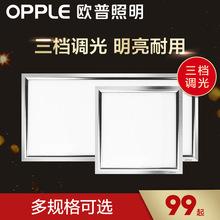 歐普照明 LED集成吊頂燈平板燈面板燈鋁扣板廚房衛生間嵌入式